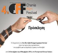 4ο Φεστιβάλ Κινηματογράφου Χανίων / Chania Film Festival, 26 Οκτώβρη - 4 Νοέμβρη 2016