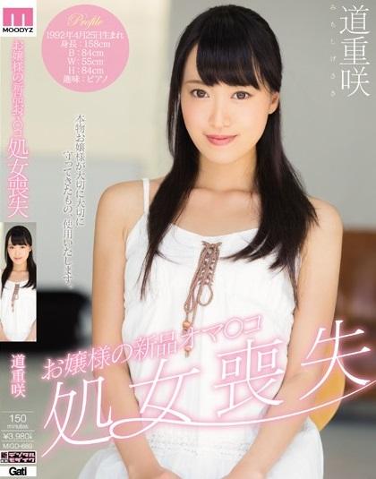 處女版的綾瀨遙 - 道重咲