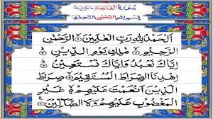 benefits of surah fatiha in urdu