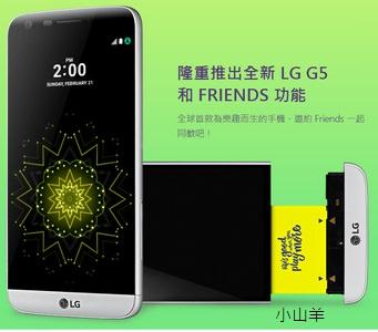lg g5 規格