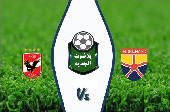 نتيجة مباراة الأهلي والجونة اليوم 23-10-2019 الدوري المصري