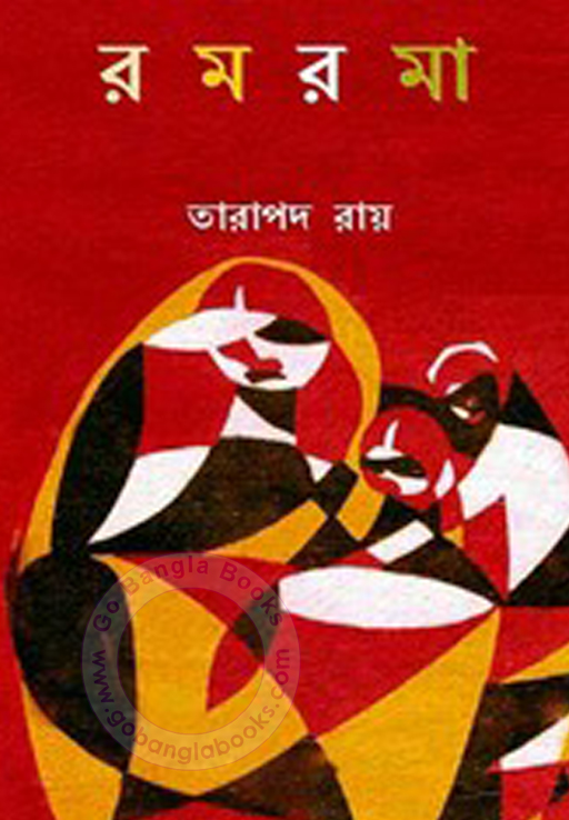 Bengali Rachana Book Pdf