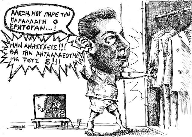 Ταγίπ Καμμένος είναι το θέμα της γελοιογραφίας του IaTriDis με αφορμή την στολή παραλλαγής που φοράει ο Ταγίπ Ερντογάν μιμούμενος τον Πάνο Καμμένο.