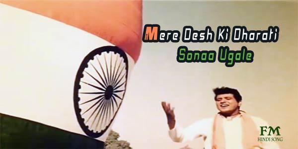 Mere-Desh-Ki-Dharati-Sonaa-Ugale-Upkar-(1967)