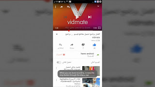 8 تطبيقات لتحميل فيديو من يوتيوب