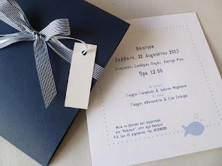 καλοκαιρινή πρόσκληση βάπτισης με θέμα καραβάκι ψαράκι θάλασσα αγόρι
