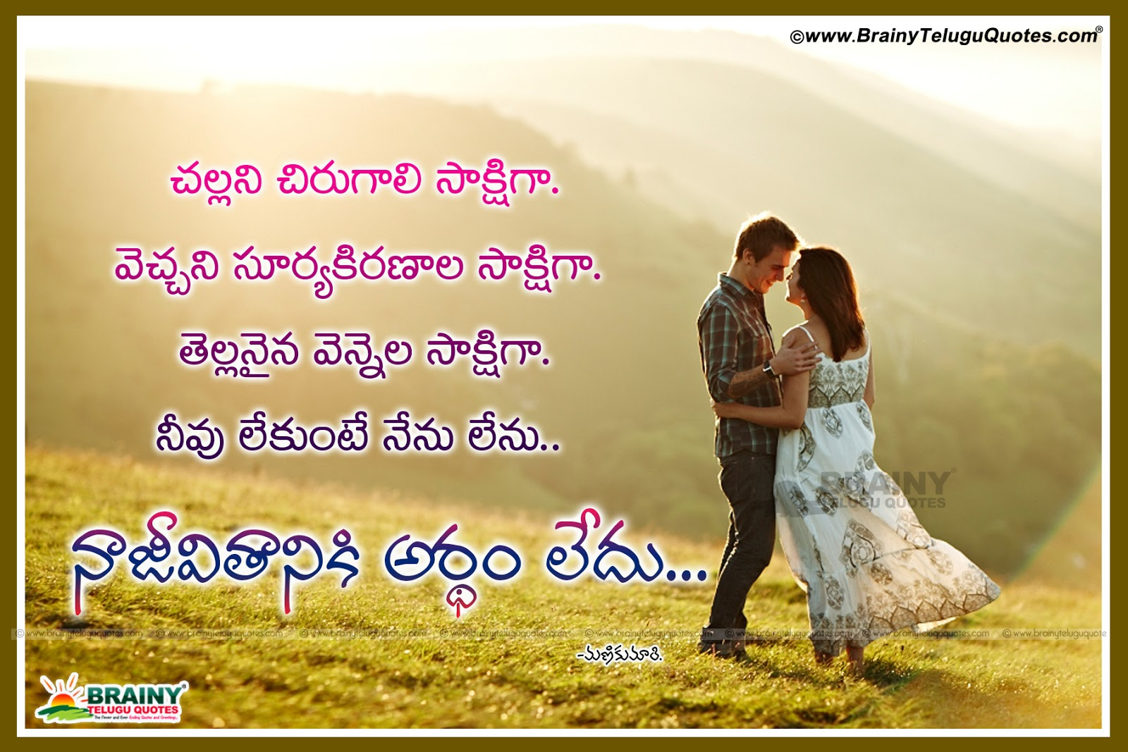 Telugu Comedy Wallpapers With Quotes: Romantic Telugu Love Quotes With Cute Couple Hd Wallpaper