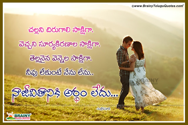 Telugu love, love romantic quotes with hd wallpapers, love Quotes in Telugu with cute couple wallpapers