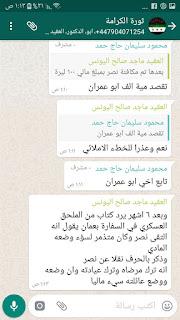 """وثيقة : """" نصر الحريري """" .. جرثومة الثورة التي قتلت """"حمزة الخطيب"""" ..مندوب المخابرات السورية السابق 28"""