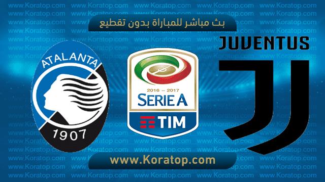 موعد مباراة يوفنتوس واتالانتا في الدوري الايطالي 19-5-2019