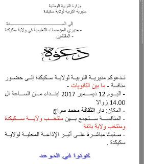 منافسة بين الثانويات بين سكيكدة وباتنة 12 ديسمبر 2017