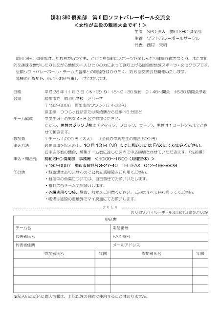 http://npo-chowashc.jp/pdf/6sofb.pdf