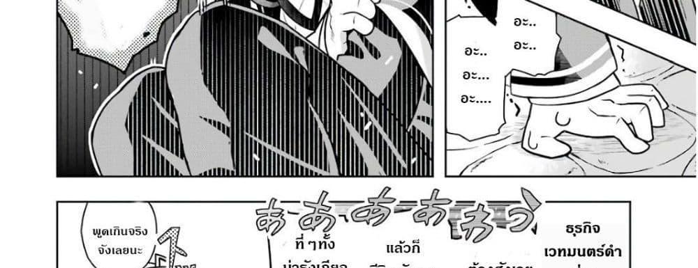 อ่านการ์ตูน Wakamono no Kuro Mahou Hanare ga Shinkoku desu ga, Shuushoku shite Mitara Taiguu Iishi, Shachou mo Tsukaima mo Kawaikute Saikou desu! ตอนที่ 1 หน้าที่ 58