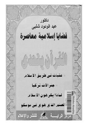 القرآن يتحدى - عبد الودود شلبي