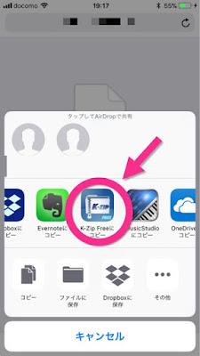 解凍アプリスクショ