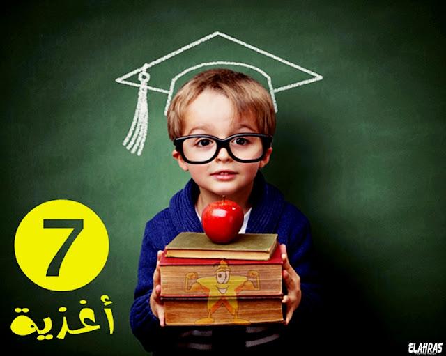 7 أغذية تساعد على نمو الذكاء لطفلك