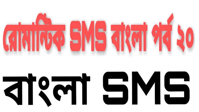 romantic-bangla-sms-part-20