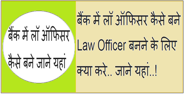 Bank me law officer kaise bane in hindi