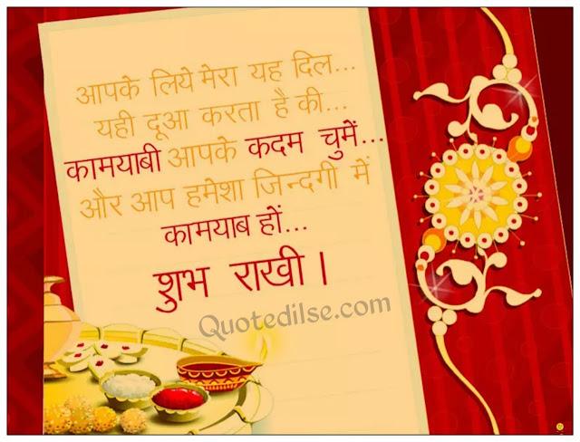 Happy Rakhi Quotes 2020