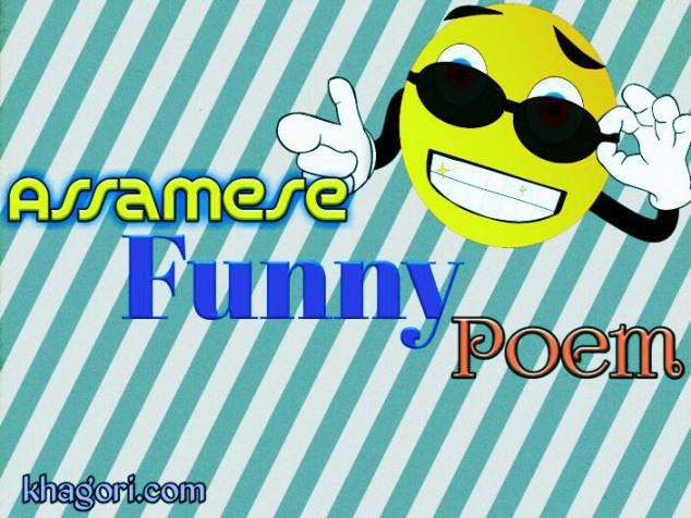 assamese funny poem