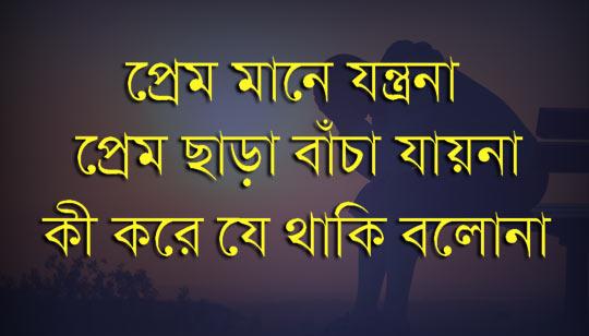 Prem Mane Jontrona Prem Sudhu Kaday Lyrics