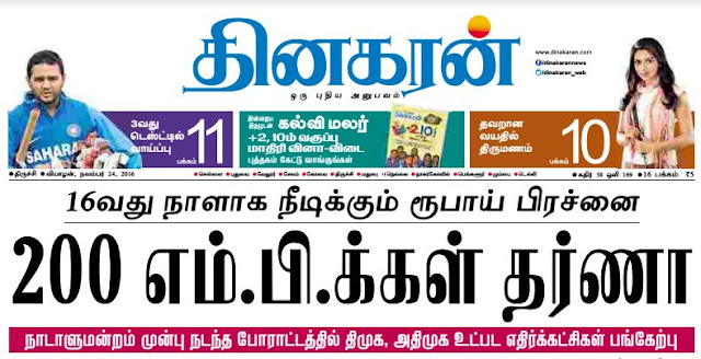 Dinakaran Newspaper 24-11-16