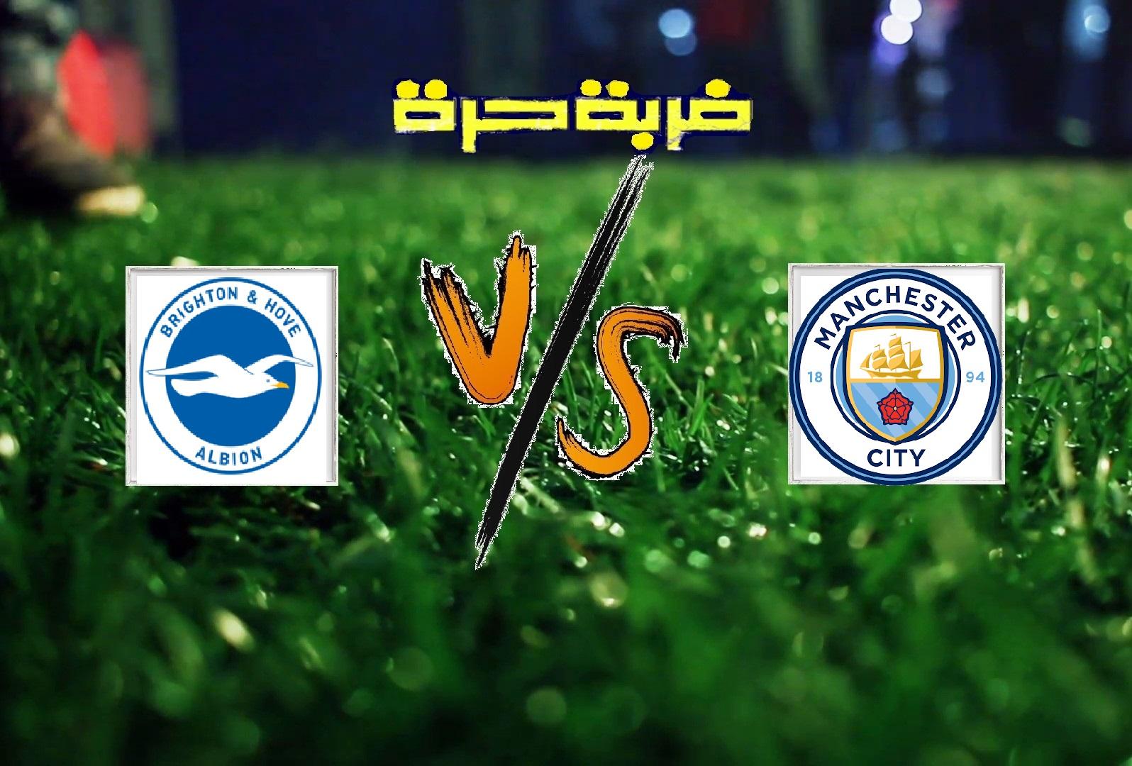 نتيجة مباراة مانشستر سيتي وبرايتون اليوم الاحد بتاريخ 12-05-2019 الدوري الانجليزي