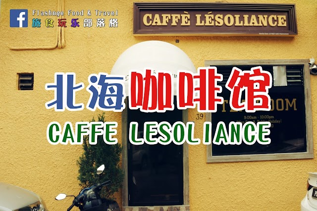 【北海咖啡馆】 Caffe Lesoliance @ Ong Yi How