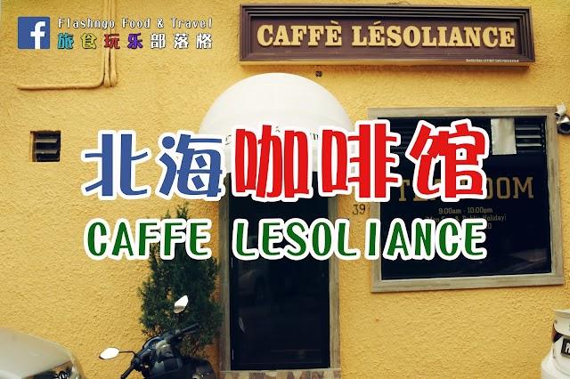 【北海咖啡馆】 Caffe Lesoliance @ Ong Yi How