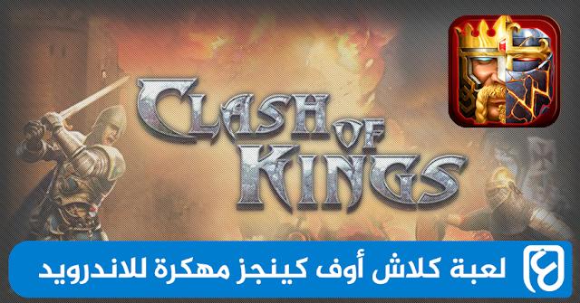 تحميل لعبة Clash of Kings مهكرة للاندرويد آخر اصدار
