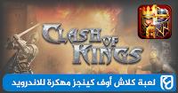 تحميل لعبة صراع الملوك Clash of Kings مهكرة للاندرويد