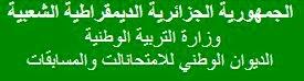 الموقع الرسمي للديوان الوطني للامتحانات والمسابقات الجزائر onec.dz