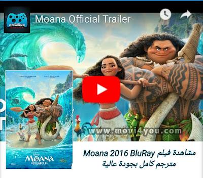 Moana 2016 | مشاهدة فيلم موانا - 2016  مترجم