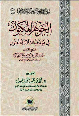 الجوهر المكنون في صدف الثلاثة الفنون للأخضري - تحقيق محمد نصيف , pdf