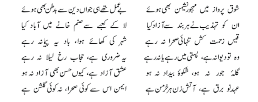 Allama Iqbal Jawab-e-Shikwa(Answer) In Urdu / Jawab e Shikwa