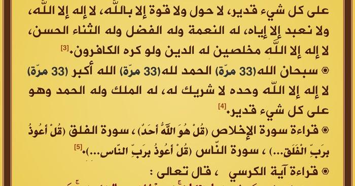 لا الہ الا اللہ محمد رسول اللہ So Know O Muhammad Saw That La Ilaha Ill Allah الأذكار بعد الصلاة المفروضة