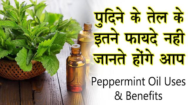 पुदीना का तेल के चमत्कारी लाभ, health Benefits of Mint Oil
