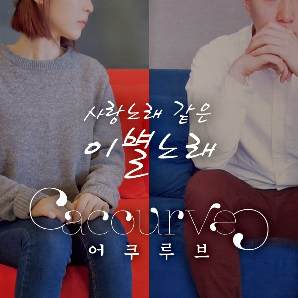 [Single] ACOURVE – Farewell Song As A Love Song