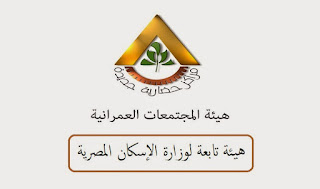 """وزارة الاسكان تطرح 6744 وحدة بالإسكان الاجتماعي المتميز بالتجمع الخامس للحجز قريبا و40% منها بالقرب من مشروع """"دار مصر"""" الأندلس"""