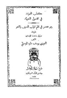حمل كتاب التمرنة في الأصول النحوية - الخوري يوسف داود الموصلي