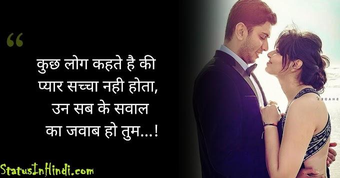 Romantic Love Attitude WhatsApp Shayari/Status in Hindi For Boyfriend/Girlfriend 2019