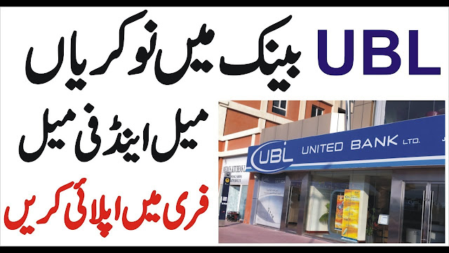 UBL Bank Jobs Apply Online Latest New Vacancies 2019