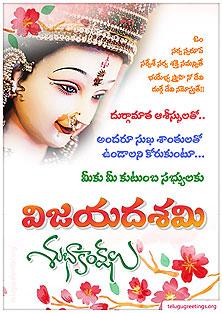 Dasara telugu greeting cards for more dasara telugu greetings visit httpdasaraugugreetings m4hsunfo