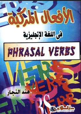 تحميل كتاب الافعال المركبة في اللغة الانجليزية PDF