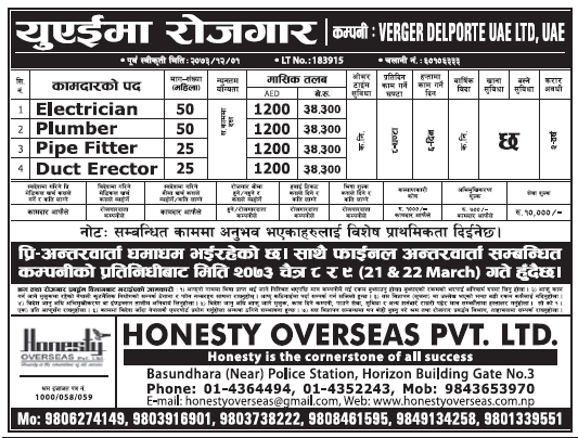 Jobs in UAE for Nepali, Salary Rs 34,300