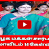 14 questions on behalf of the Tamil people | TAMIL TODAY CHANNEL