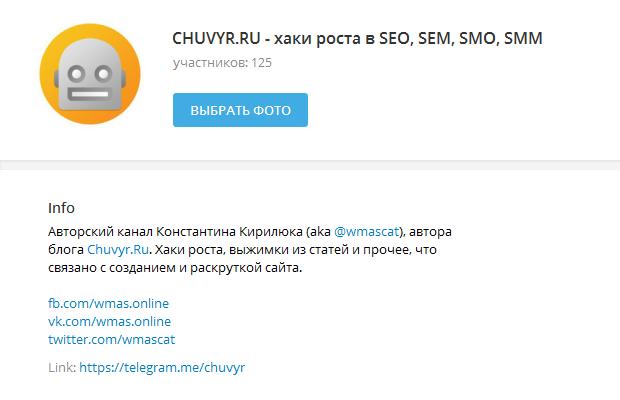 Информация о telegram канале