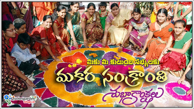 Makara Sankranti images with sankranti telugu greetings