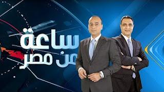 برنامج ساعة من مصر حلقة الثلاثاء 28-3-2017