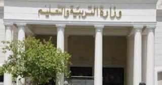 تنسيق الصف الثالث الاعدادى 2016 وزارة التربية والتعليم المصرية